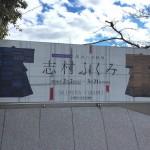 志村ふくみ展