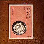 本の表紙画像
